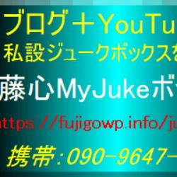 藤心 My Jukebox