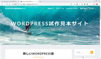 WordPress試作見本サイト