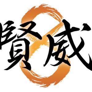 本日より賢威8.0での新しいテーマに移行しました。